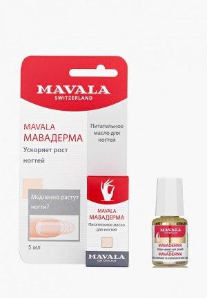 Масло для ногтей и кутикулы Mavala. Цвет: прозрачный