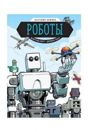Роботы. Научный комикс МАНН, ИВАНОВ И ФЕРБЕР