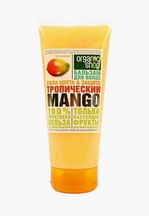 Бальзам для волос Organic Shop. Цвет: прозрачный