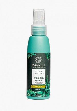 Дезодорант Markell. Цвет: бежевый