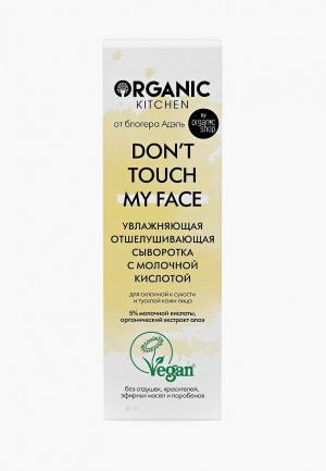 Сыворотка для лица Organic Kitchen. Цвет: белый