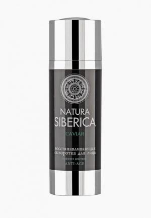 Сыворотка для лица Natura Siberica. Цвет: белый
